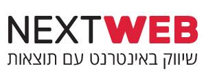 Nextweb אסטרטגיה נכונה לשיווק מוכר ברשת