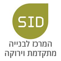 SID CENTER המרכז לבנייה מתקדמת וירוקה